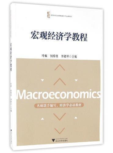 宏观经济学教程