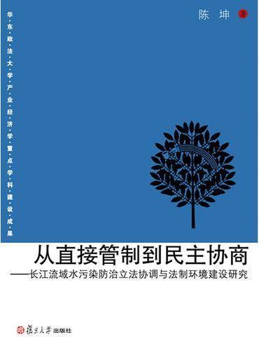从直接管制到民主协商:长江流域水污染防治立法协调与法制环境建设研究