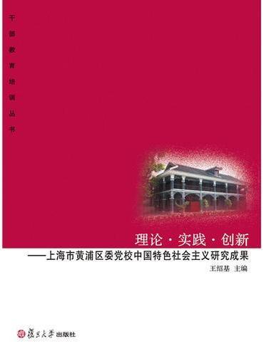 理论·实践·创新:中共上海市黄浦区委党校中国特色社会主义研究成果