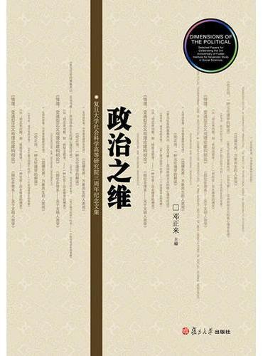 政治之维:复旦大学社会科学高等研究院三周年纪念文集