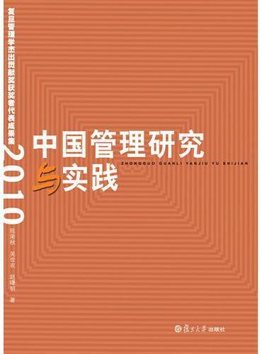 中国管理研究与实践:复旦管理学杰出贡献奖获奖者代表成果集(2010)