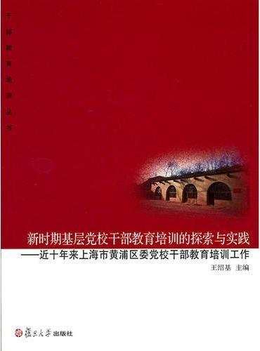 新时期基层党校干部教育培训的探索与实践:近十年上海市黄埔区委党校干部教育培训工作