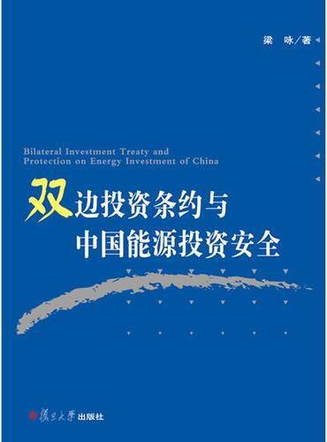 双边投资条约与中国能源投资安全