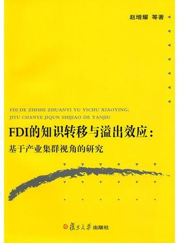 FDI的知识转移与溢出效应:基于产业集群视角的研究