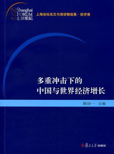 多重冲击下的中国与世界经济增长