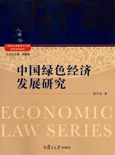 中国绿色经济发展研究(上海政法学院学术文库经济法学系列)