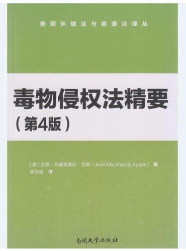 毒物侵权法精要(第4版)