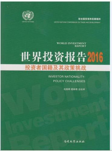 世界投资报告2016:投资者国籍及其政策挑战