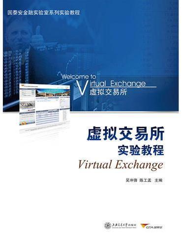 虚拟交易所实验教程