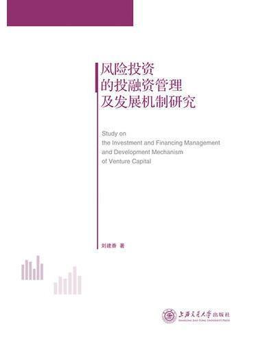风险投资的投融资管理及发展机制研究