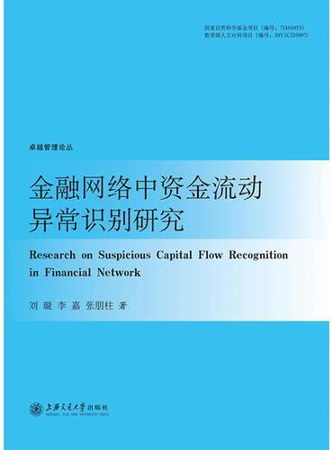 金融网络中资金流动异常识别研究