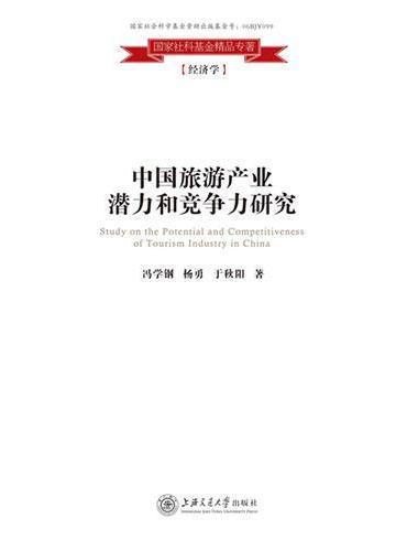中国旅游产业潜力和竞争力研究
