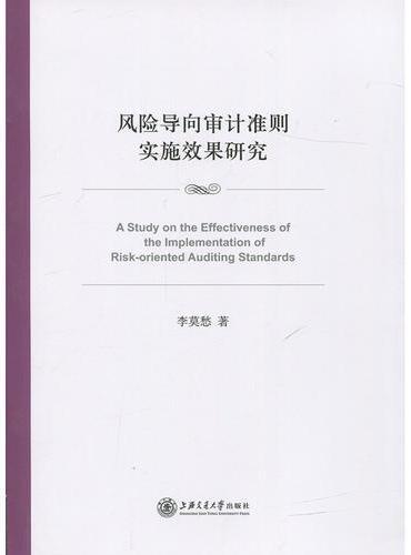 风险导向审计准则实施效果研究