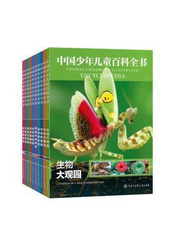 中国少年儿童百科全(10册套装)
