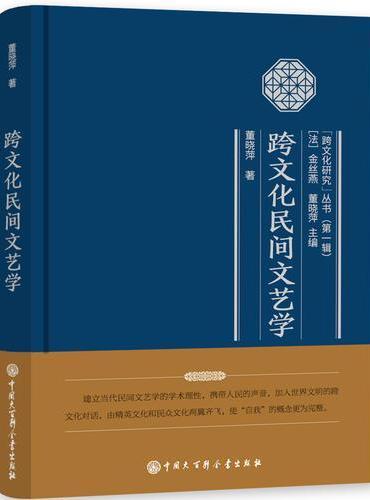 跨文化民间文艺学