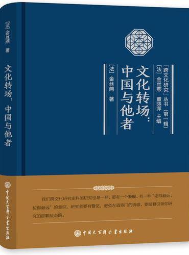文化转场:中国与他者
