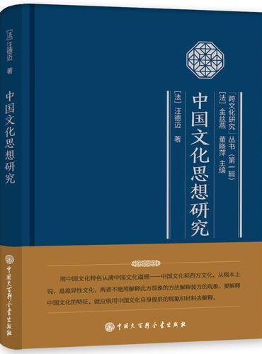 中国文化思想研究