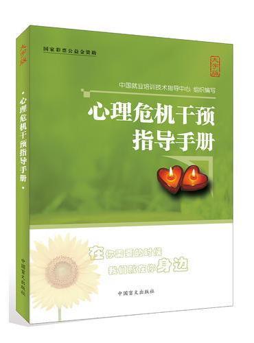 心理危机干预指导手册(大字版)