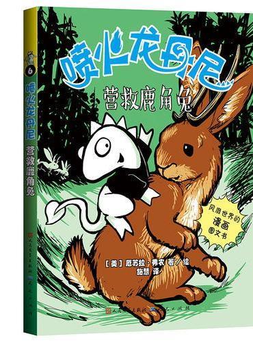 喷火龙丹尼:营救鹿角兔