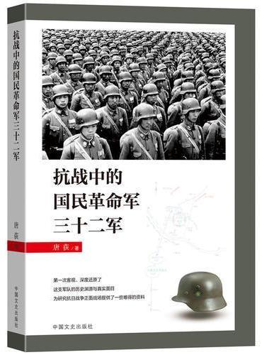 抗战中的国民革命军32军