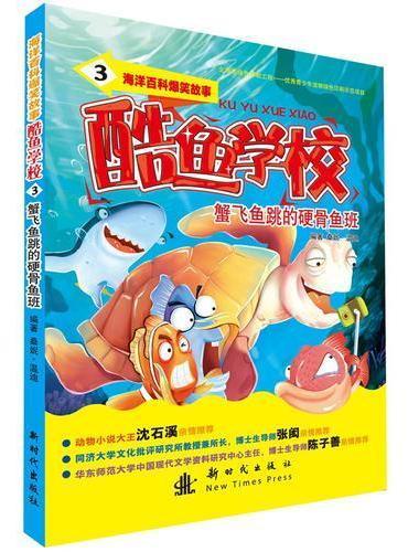 酷鱼学校3 - 蟹飞鱼跳的硬骨鱼班