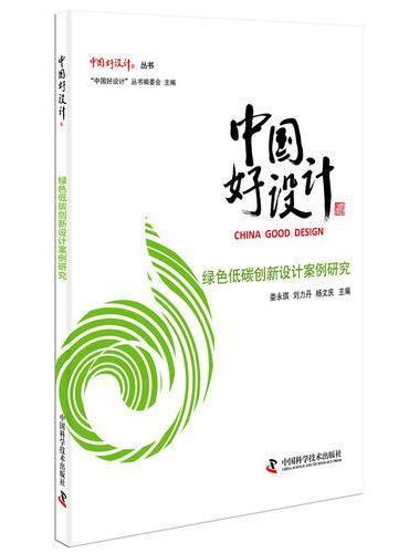 中国好设计-绿色低碳创新设计案例研究