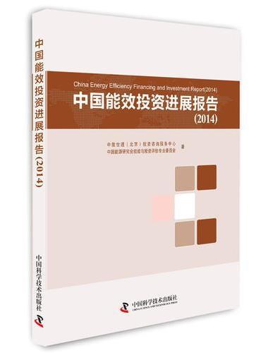 中国能效投资进展报告(2014)