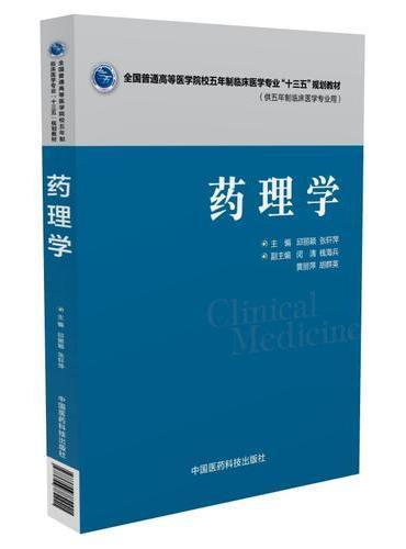 """药理学(全国普通高等医学院校五年制临床医学专业""""十三五""""规划教材)"""