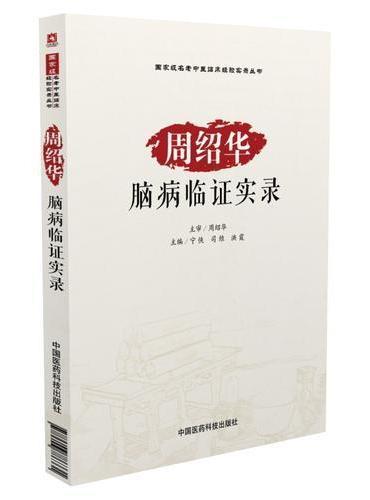 周绍华脑病临证实录(国家级名老中医临床经验实录丛书)