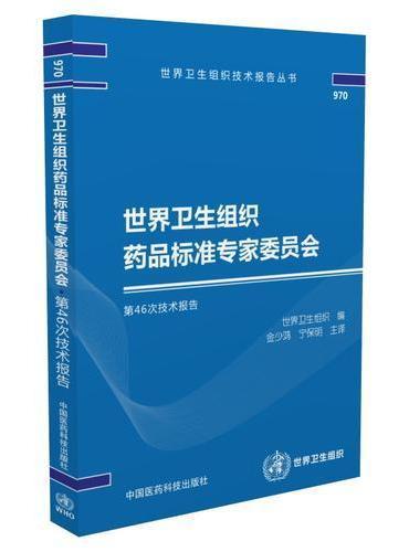 世界卫生组织药品标准专家委员会第46次技术报告