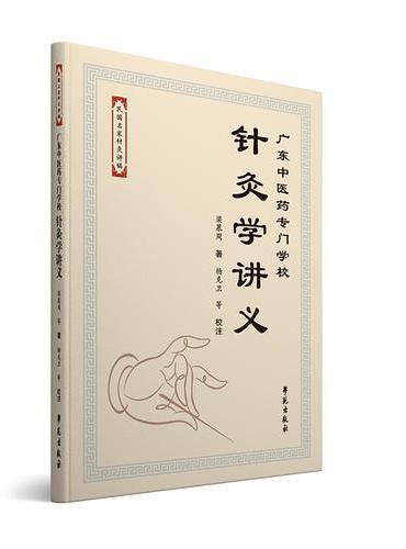广东中医药专门学校针灸学讲义(简装)