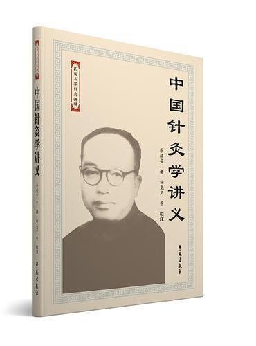 中国针灸学讲义