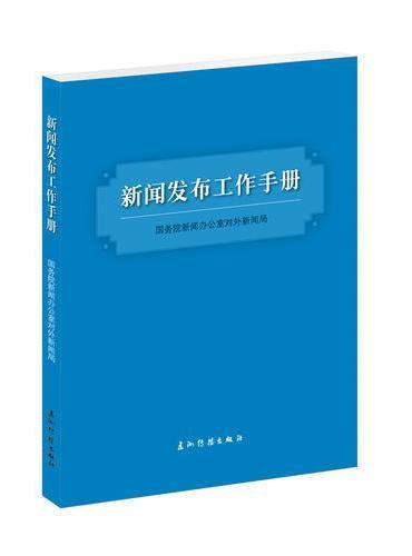 新闻发言人实务丛书-新闻发布工作手册