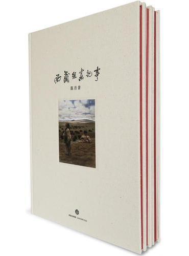 西藏组画记事