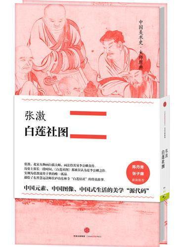 中国美术史·大师原典:张激·白莲社图
