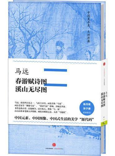 中国美术史·大师原典:马远·春游赋诗图、溪山无尽图