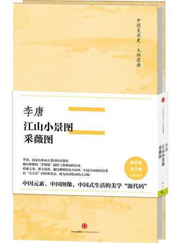 中国美术史·大师原典:李唐·江山小景图、采薇图