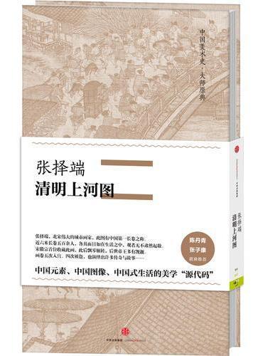 中国美术史·大师原典:张择端·清明上河图