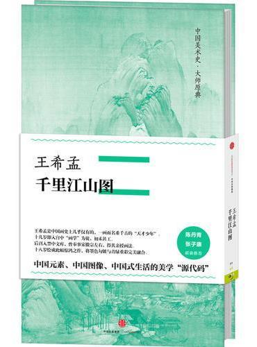中国美术史·大师原典:王希孟·千里江山图