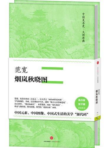 中国美术史·大师原典:范宽·烟岚秋晓图