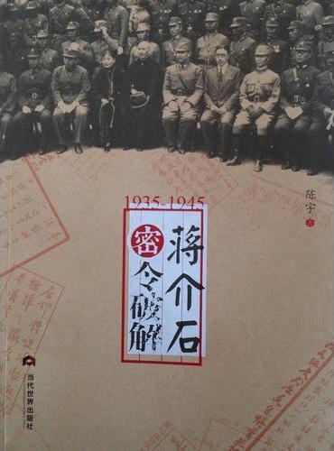 蒋介石密令破解