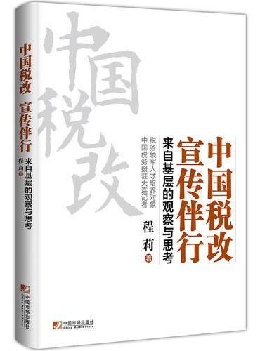 中国税改 宣传伴行 : 来自基层的观察与思考