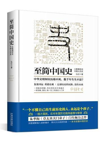 至简中国史:大数据讲述中国大历史