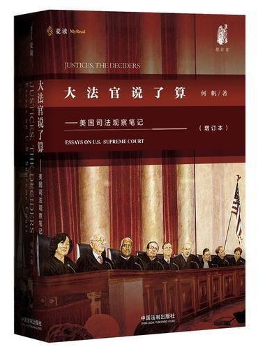 大法官说了算:美国司法观察笔记(增订版)