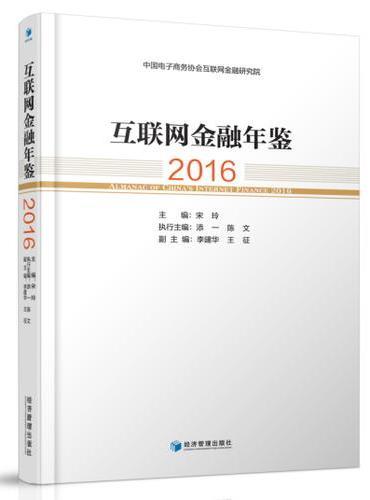 互联网金融年鉴(2016)