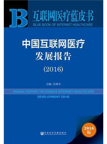 互联网医疗蓝皮书:中国互联网医疗发展报告(2016)