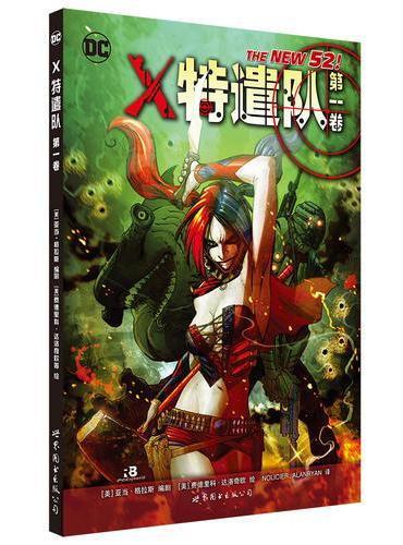 X特遣队 第一卷