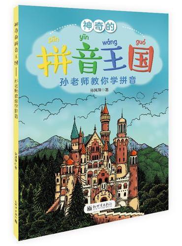 神奇的拼音王国——孙老师教你学拼音