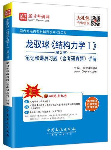 龙驭球《结构力学Ⅰ》(第3版)笔记和课后习题(含考研真题)详解