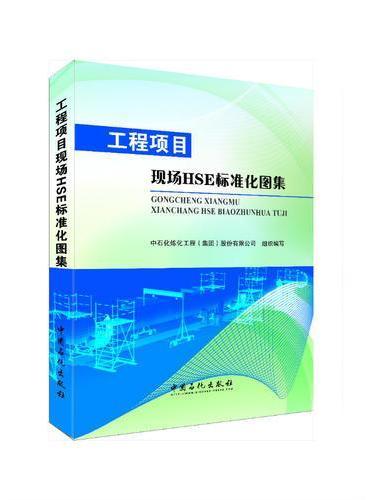 工程项目HSE标准化图集